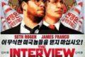 THE INTERVIEW PRENDE IN GIRO PIU' GLI AMERICANI CHE KIM JONG-UN